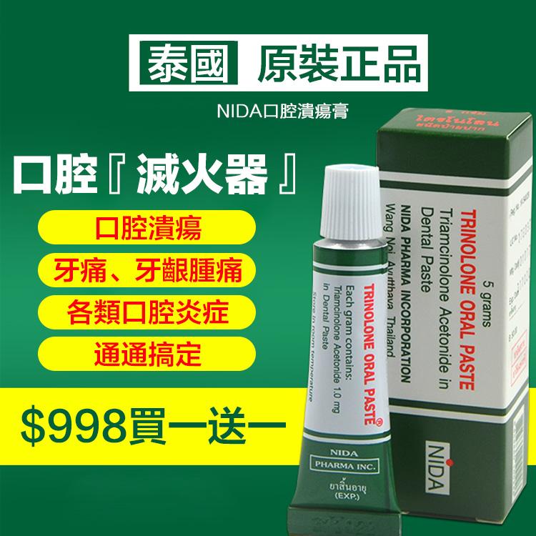 泰國NIDA口腔潰瘍膏,解決口腔潰瘍發炎上火